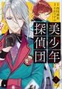 【コミック】美少年探偵団(2)の画像