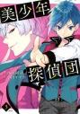 【コミック】美少年探偵団(3)の画像