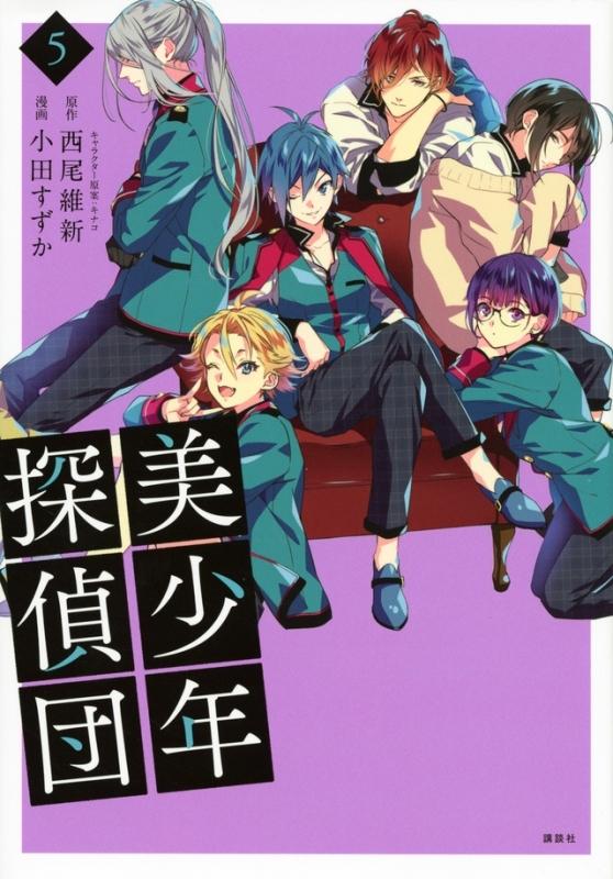【ポイント還元版( 6%)】【コミック】美少年探偵団 1~5巻セット