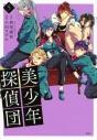【ポイント還元版( 6%)】【コミック】美少年探偵団 1~5巻セットの画像