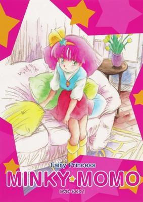 【DVD】TV 魔法のプリンセス ミンキーモモ DVD-BOX 1 EMOTION the Best