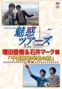 【DVD】魅惑ツアーズ 増田俊樹&石井マーク 編 後編の画像