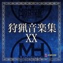 【サウンドトラック】ゲーム モンスターハンター 狩猟音楽集XXの画像