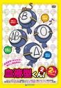 【DVD】TV 血液型くん!2 2+1コンプリートディスクの画像