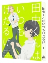 【DVD】TV 田中くんはいつもけだるげ 1 特装限定版の画像