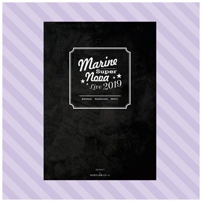 【グッズ-パンフレット】MARINE SUPERNOVA LIVE 2019 パンフレット