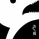 【主題歌】TV ゾイドワイルド OP「決闘」/PENGUIN RESEARCH 初回生産限定盤の画像