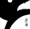 【主題歌】TV ゾイドワイルド OP「決闘」/PENGUIN RESEARCH 通常盤の画像