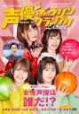 【DVD】声優ボウリングランプリレディースの画像