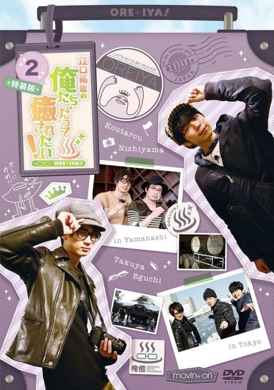 【DVD】TV 江口拓也の俺たちだって癒されたい! 2 特装版