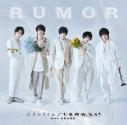 【主題歌】ドラマ REAL⇔FAKE 2nd Stage OP「RUMOR」/Stellar CROWNS with朱音 初回限定盤の画像