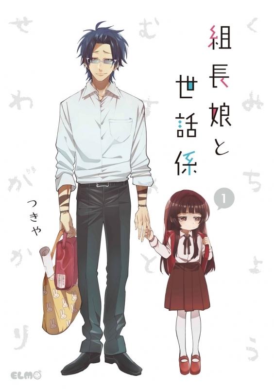 【コミック】組長娘と世話係(1)