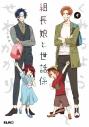 【コミック】組長娘と世話係(4) 通常版 の画像