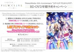 "「HoneyWorks 10th Anniversary ""LIP×LIP FILM×LIVE""」BD・DVD早期予約キャンペーン画像"