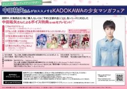 アニメイト春のブックアンバサダー・中田祐矢さんがおススメするKADOKAWAの少女マンガフェア画像