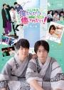 【Blu-ray】劇場版 江口拓也の俺たちだって癒されたい!~大阪の旅~の画像