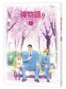 【Blu-ray】TV 俺物語!! Vol.1の画像