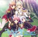 【ドラマCD】ドラマCD ワルキューレ ロマンツェ 少女騎士物語 1の画像
