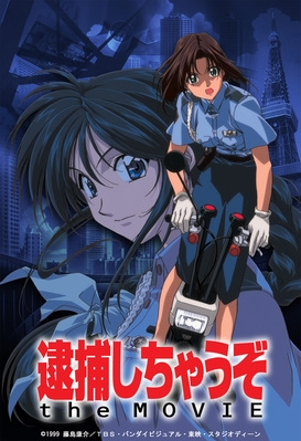 【Blu-ray】逮捕しちゃうぞ the MOVIE Blu-ray Disc