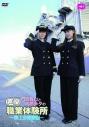 【DVD】門脇舞以と大橋歩夕の声優職業体験所の画像