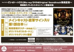 ~TVアニメ『シャドーハウス』Blu-ray/DVD&Original Soundtrack発売記念~同時購入プレゼントキャンペーン開催決定!画像