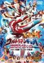 【DVD】劇場版 ウルトラマンギンガ 劇場スペシャル ウルトラ怪獣☆ヒーロー大乱戦!の画像