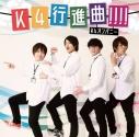 【マキシシングル】K4カンパニー/K4行進曲!!!!の画像