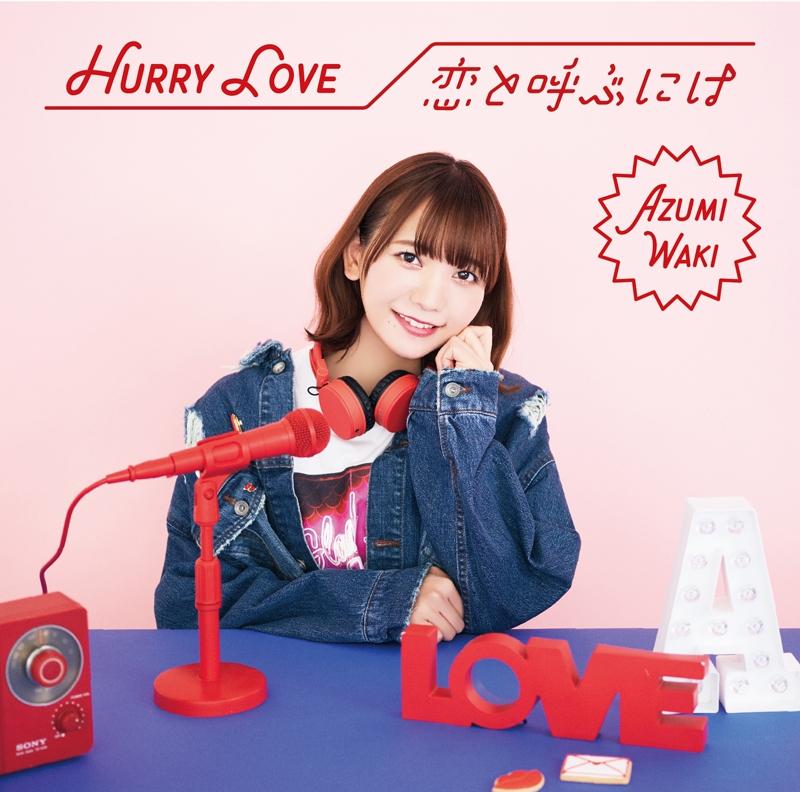 【主題歌】TV 社長、バトルの時間です! OP「Hurry Love」/和氣あず未 初回限定盤A