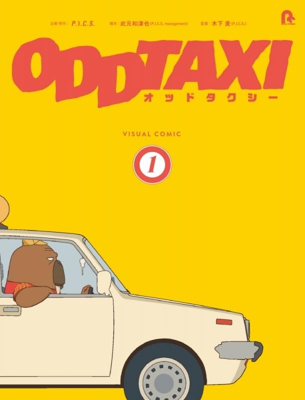 【コミック】オッドタクシー ビジュアルコミック(1)