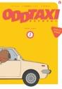 【コミック】オッドタクシー ビジュアルコミック(1) DVD付き特装版の画像