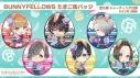 【ゲーム-缶バッジ】BUSTAFELLOWS(バスタフェロウズ)/ BUNNYFELLOWS たまご缶バッジの画像