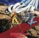【主題歌】TV ワンパンマン OP「静寂のアポストル」/JAM Project アニメ盤の画像
