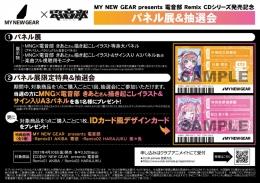 MY NEW GEAR presents 電音部 Remix CDシリーズ発売記念パネル展&抽選会画像