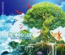 【サウンドトラック】ゲーム 聖剣伝説 RISE of MANA Original Soundtrackの画像