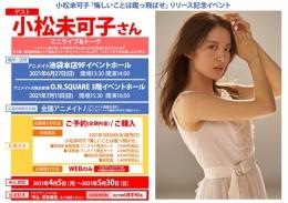 小松未可子「悔しいことは蹴っ飛ばせ」リリース記念イベント画像