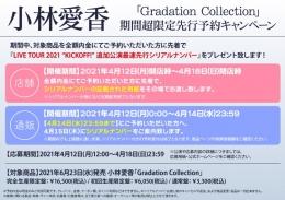 小林愛香「Gradation Collection」期間超限定先行予約キャンペーン画像