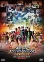 【DVD】劇場版 平成仮面ライダー20作記念 仮面ライダー平成ジェネレーションズFOREVER コレクターズパックの画像