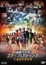 【DVD】劇場版 平成仮面ライダー20作記念 仮面ライダー平成ジェネレーションズFOREVERの画像