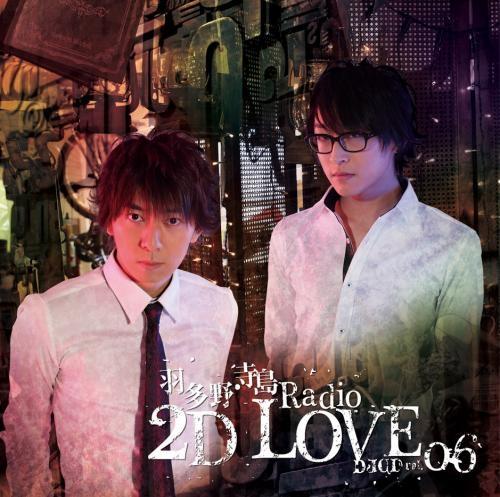 【DJCD】ラジオ 羽多野・寺島 Radio 2D LOVE DJCD vol.06 通常盤