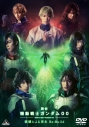 【DVD】舞台 機動戦士ガンダム00 -破壊による再生-Re:Buildの画像