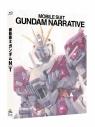 【Blu-ray】劇場版 機動戦士ガンダムNT 通常版の画像