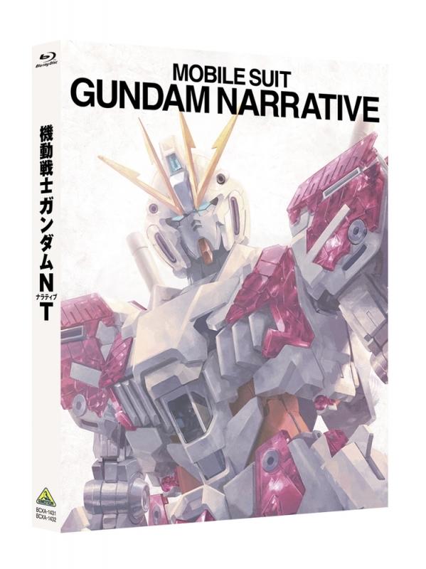【Blu-ray】劇場版 機動戦士ガンダムNT 特装限定版