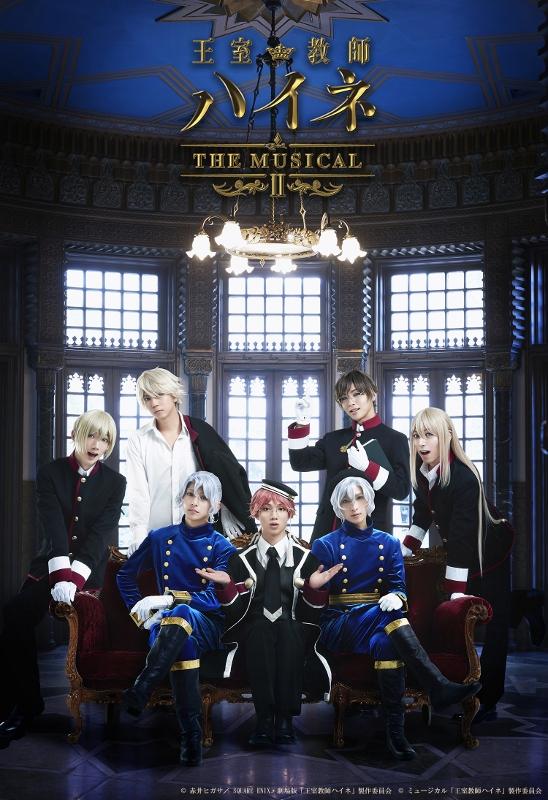 【Blu-ray】ミュージカル 王室教師ハイネ ‐THE MUSICAL II‐