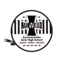 【グッズ-ポーチ】ガールズ&パンツァー最終章 イヤホンポーチVol.2 黒森峰女学園の画像