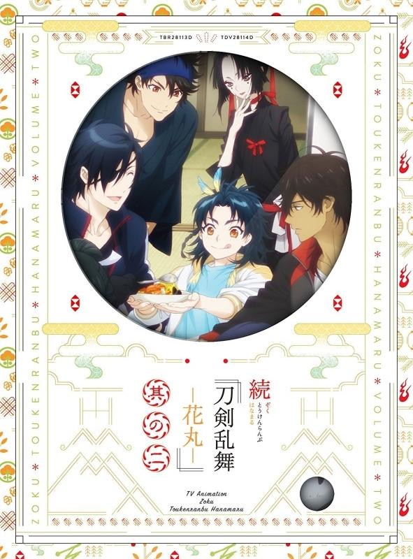 【DVD】TV 続 刀剣乱舞-花丸- 其の二