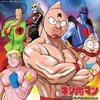 【マキシシングル】串田アキラ/キン肉マン Go Fight!(2005ver.)