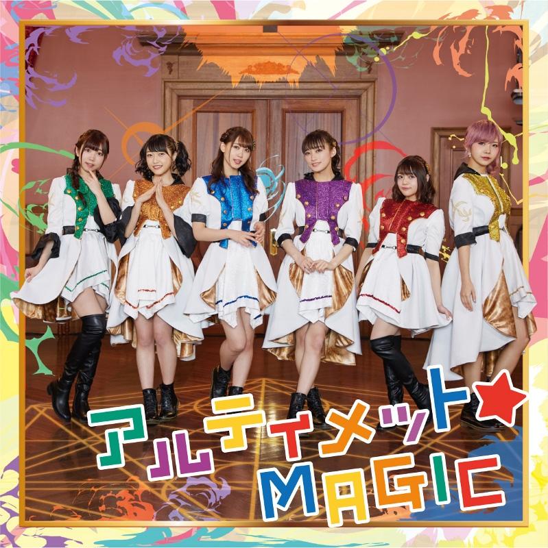 【主題歌】TV 賢者の孫 OP「アルティメット☆MAGIC」/i☆Ris DVD付盤