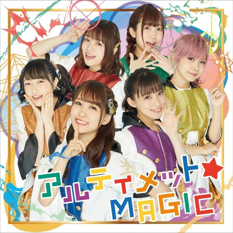 【主題歌】TV 賢者の孫 OP「アルティメット☆MAGIC」/i☆Ris 通常盤