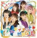 【主題歌】TV 賢者の孫 OP「アルティメット☆MAGIC」/i☆Ris 通常盤の画像