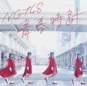 【マキシシングル】NGT48/青春時計 DVD付 TypeAの画像